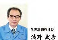 大興製紙株式会社代表取締役社長 等 健次