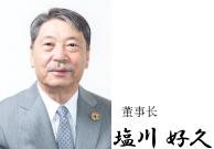 大兴造纸股份有限公司 专务董事