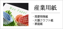 産業用紙 ・両更特殊紙・片艶クラフト紙・家庭紙