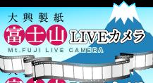 大興製紙 富士山LIVEカメラページへ