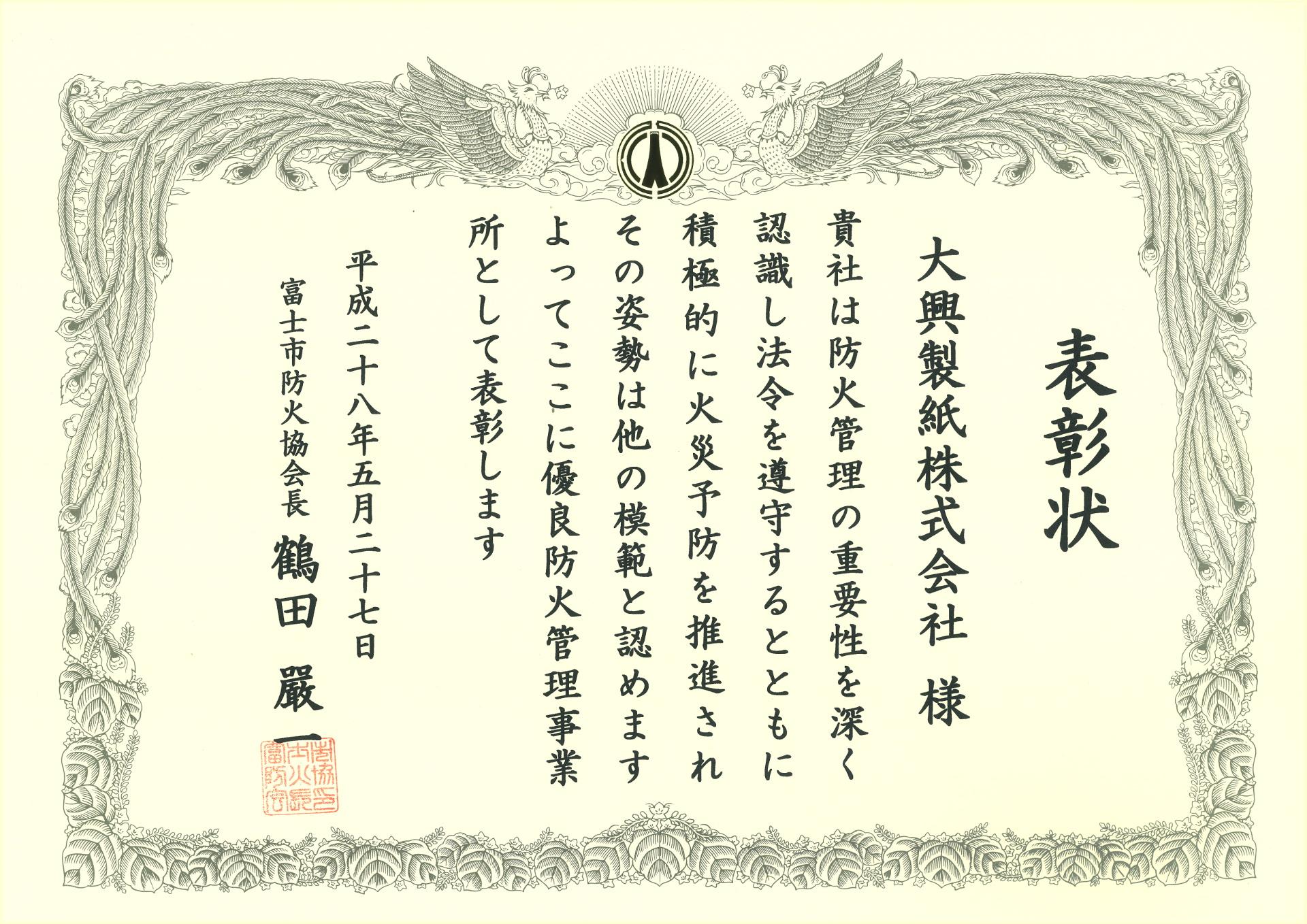 優良防火管理事業所(20170527)