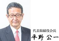 大興製紙株式会社代表取締役会長 等 健次