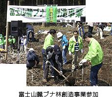 環境保全方針・活動内容
