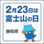 静岡県 富士山の日 ホームページへ