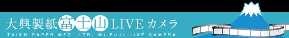 大興製紙 富士山 LIVEカメラ