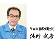 大興製紙株式会社 代表取締役副社長 佐野 武彦