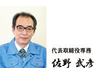 大興製紙株式会社 代表取締役専務 佐野 武彦