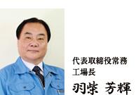 大興製紙株式会社 代表取締役常務 工場長 羽柴 芳輝