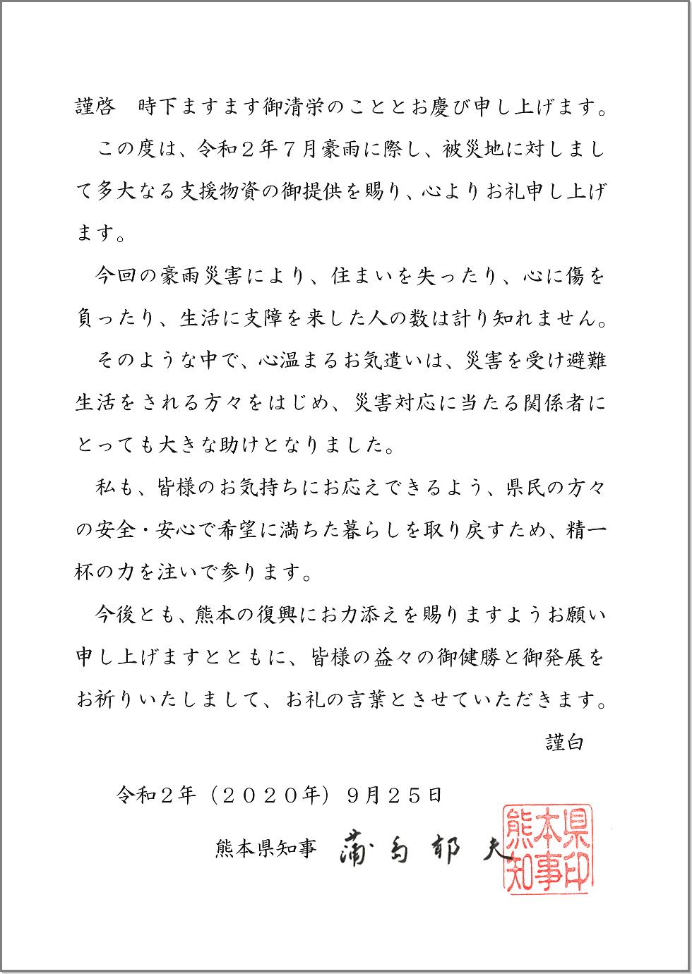 熊本県より寄付へのお礼状が届きました