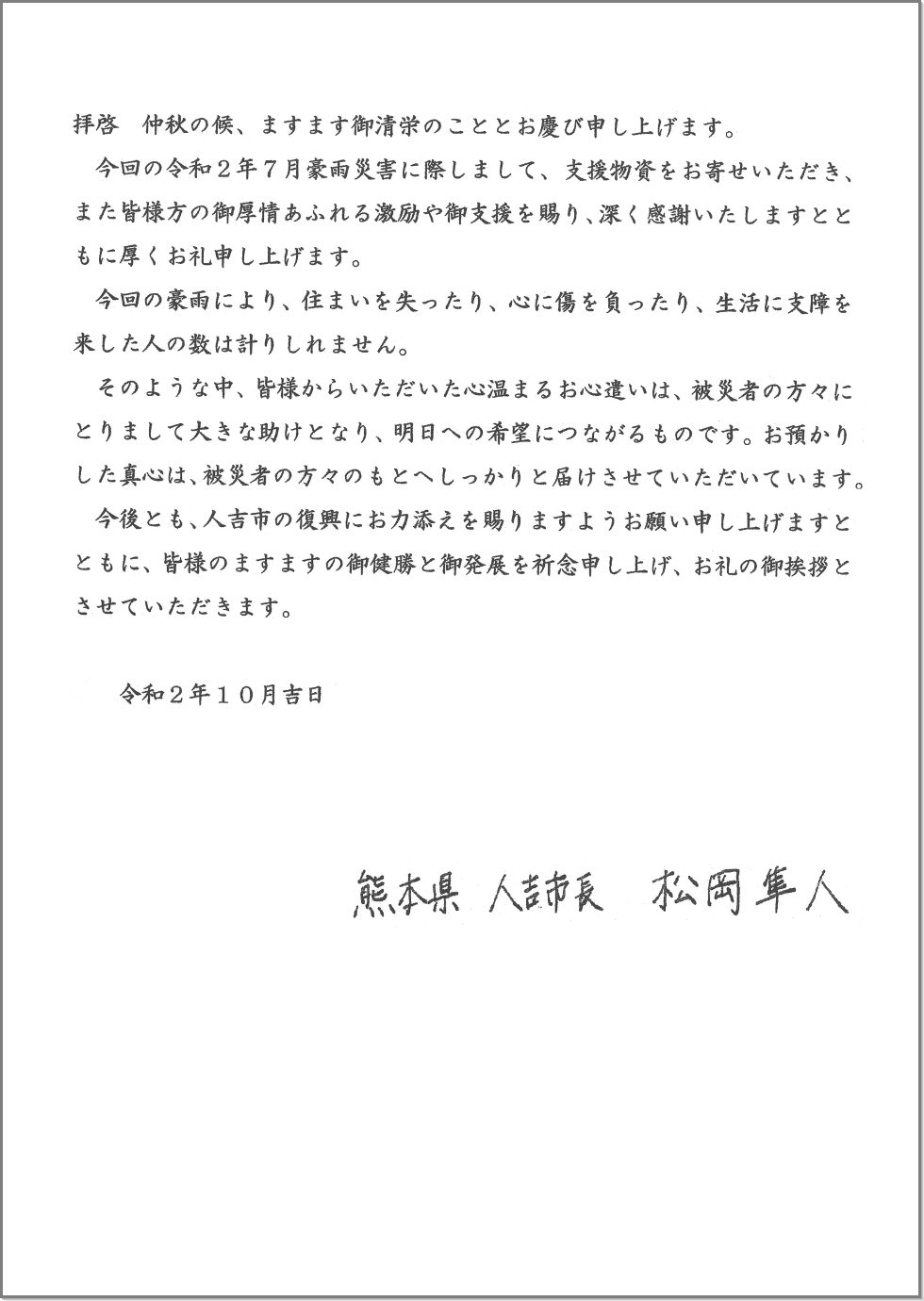 20201009 熊本県より寄付へのお礼状が届きました
