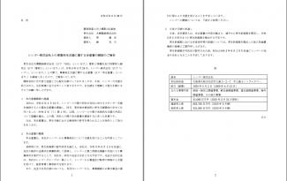 レンゴー株式会社との事業再生支援に関する合意書の締結のご報告